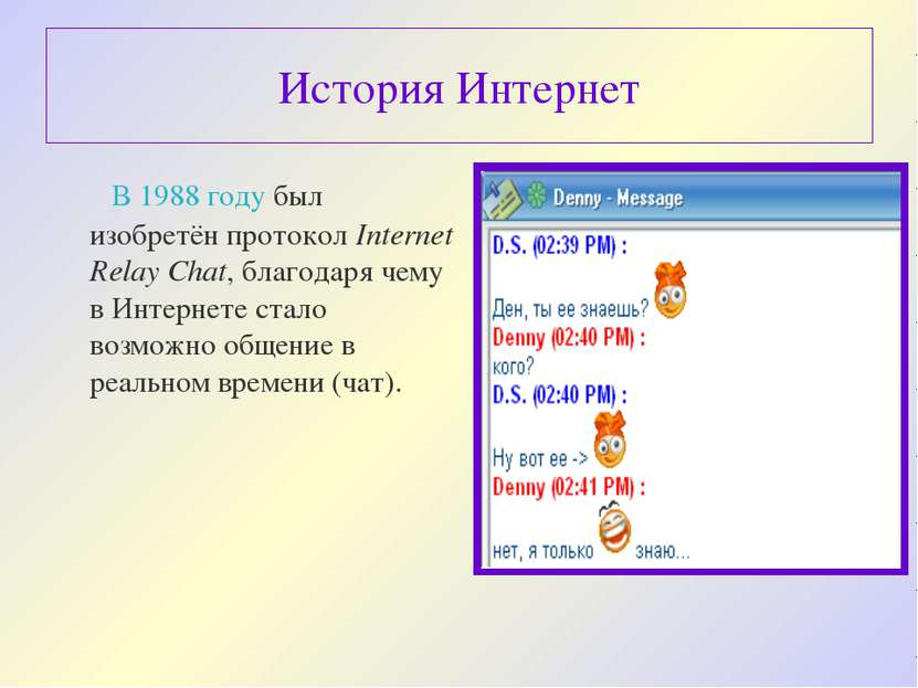 История Интернет В 1988 году был изобретён протокол Internet Relay Chat, благ...