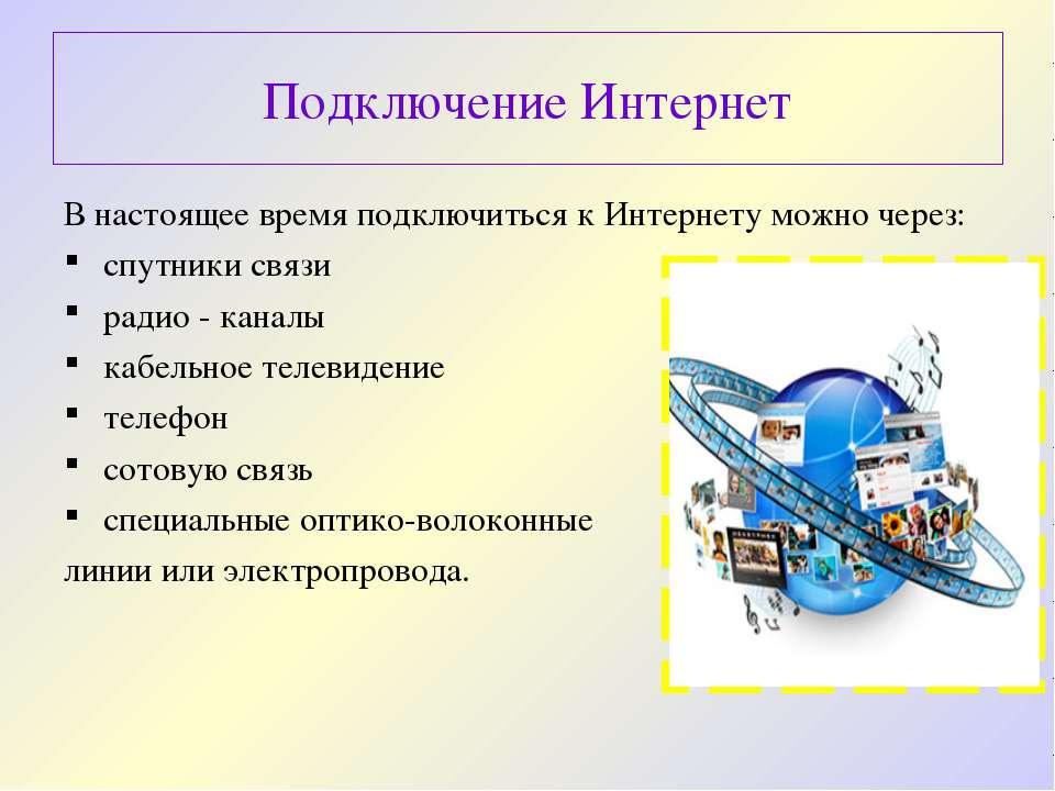 Подключение Интернет В настоящее время подключиться к Интернету можно через: ...