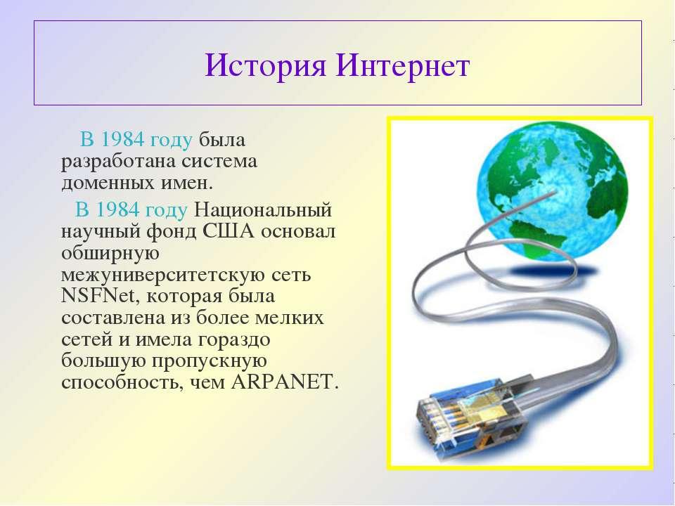 История Интернет В 1984 году была разработана система доменных имен. В 1984 г...