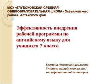 МОУ «ГЛУБОКОВСКАЯ СРЕДНЯЯ ОБЩЕОБРАЗОВАТЕЛЬНАЯ ШКОЛА» Завьяловского района, Ал...