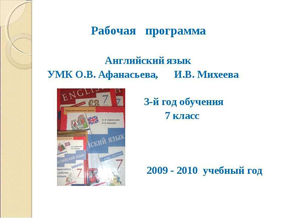 Рабочая программа Английский язык УМК О.В. Афанасьева, И.В. Михеева 3-й год о...