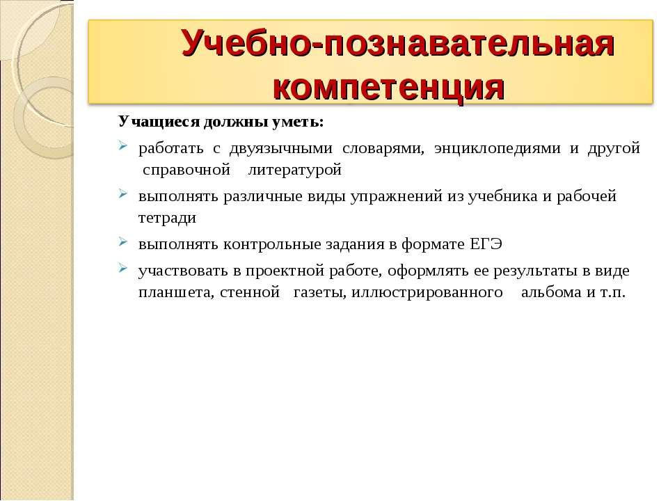 Учащиеся должны уметь: работать с двуязычными словарями, энциклопедиями и дру...