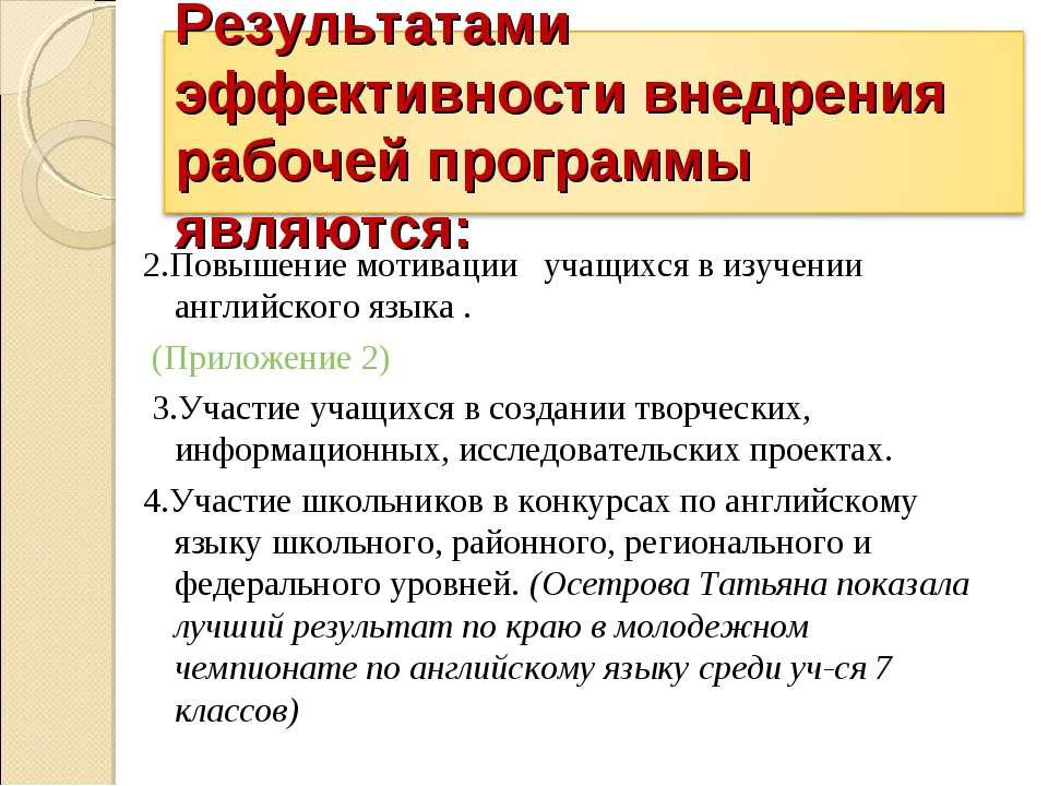 2.Повышение мотивации учащихся в изучении английского языка . (Приложение 2) ...