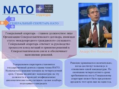 Генеральный секретарь – главное должностное лицо Организации Североатлантичес...