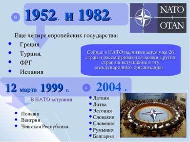 Еще четыре европейских государства: Греция Турция, ФРГ Испания 1952г. и 1982г...