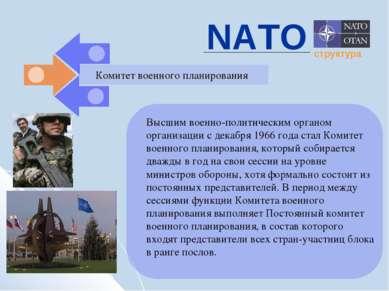 Комитет военного планирования Высшим военно-политическим органом организации ...