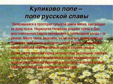Куликово поле – поле русской славы Затерявшаяся в просторах тульской земли ми...