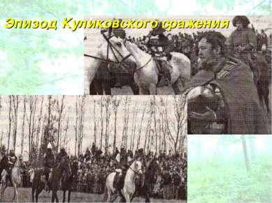 Эпизод Куликовского сражения