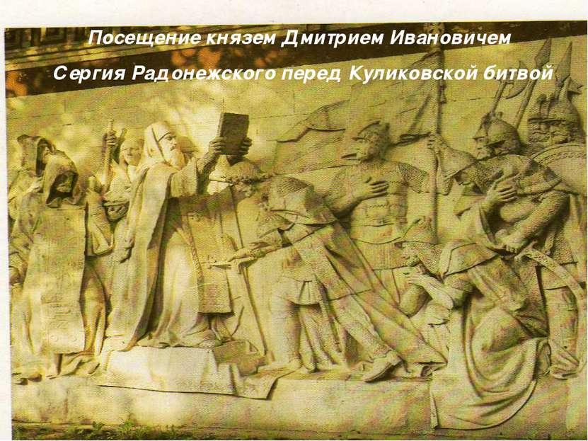 Посещение князем Дмитрием Ивановичем Сергия Радонежского перед Куликовской би...
