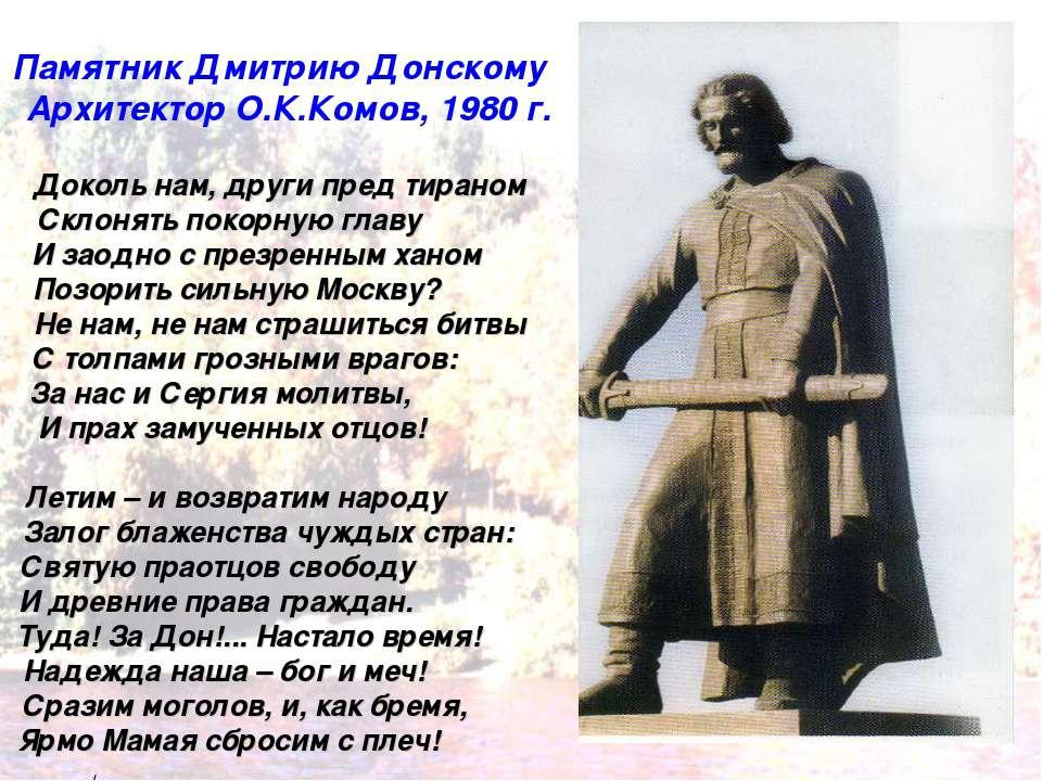 Памятник Дмитрию Донскому Архитектор О.К.Комов, 1980 г. Доколь нам, други пре...
