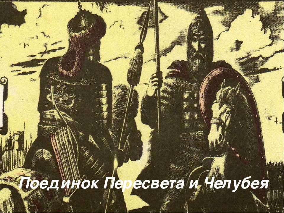 Поединок Пересвета и Челубея