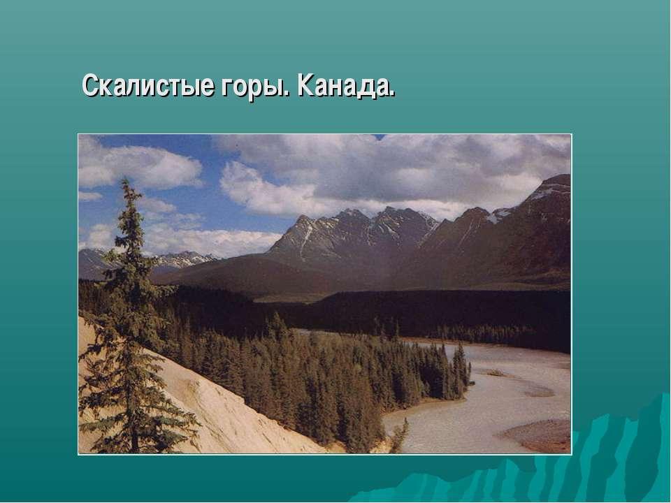 Скалистые горы. Канада.
