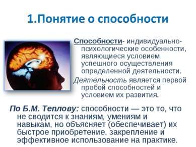 Способности- индивидуально-психологические особенности, являющиеся условием у...