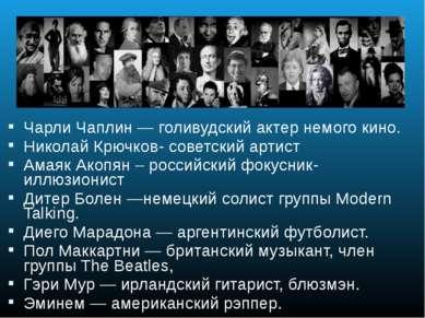 Чарли Чаплин — голивудский актер немого кино. Николай Крючков- советский арти...