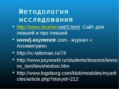 Методология исследования http://www.levshei.net/5.html Сайт для левшей и про ...