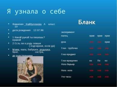 Я узнала о себе Фамилия _Хайбуллаева А класс 10 дата рождения 12.07.96  1 Ка...