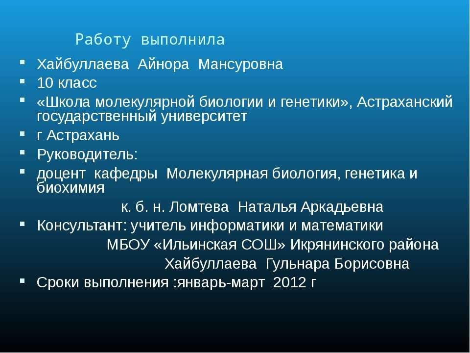 Работу выполнила Хайбуллаева Айнора Мансуровна 10 класс «Школа молекулярной б...