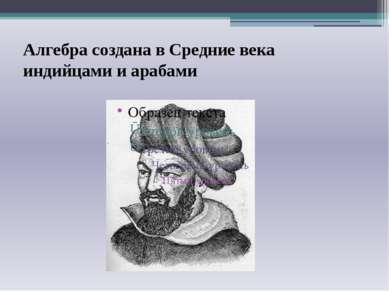 Алгебра создана в Средние века индийцами и арабами