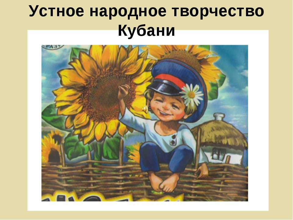 Устное народное творчество Кубани