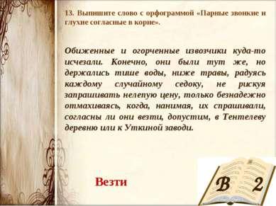 В 2 13. Выпишите слово с орфограммой «Парные звонкие и глухие согласные в кор...