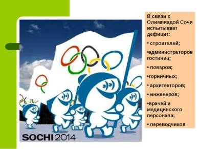 В связи с Олимпиадой Сочи испытывает дефицит: строителей; администраторов гос...