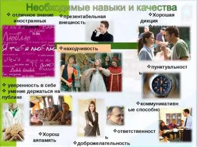 отличное знание иностранных языков Хорошая дикция владение речью коммуникатив...