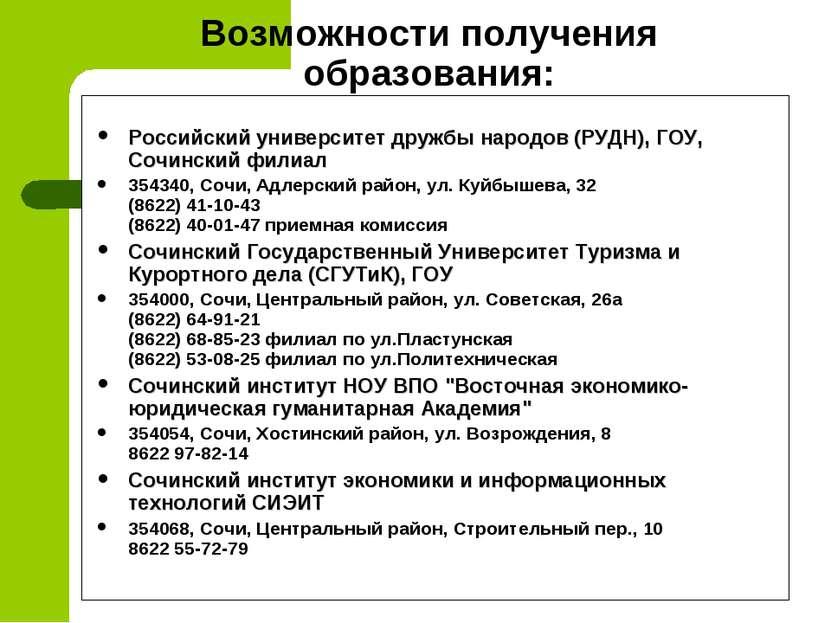 Возможности получения образования: Российский университет дружбы народов (РУД...