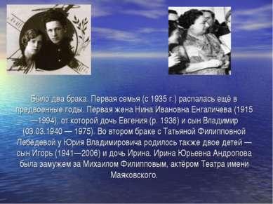 Было два брака. Первая семья (с 1935 г.) распалась ещё в предвоенные годы. Пе...