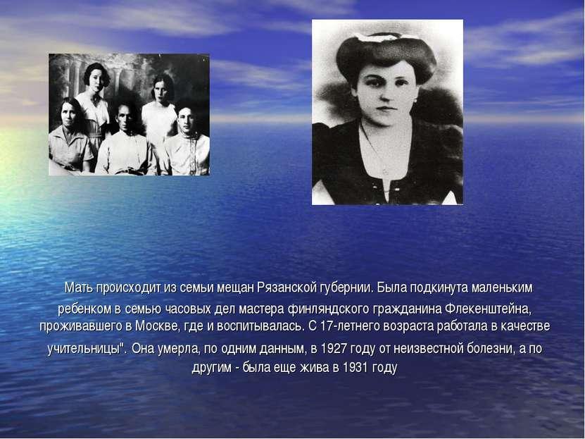 Мать происходит из семьи мещан Рязанской губернии. Была подкинута маленьким р...
