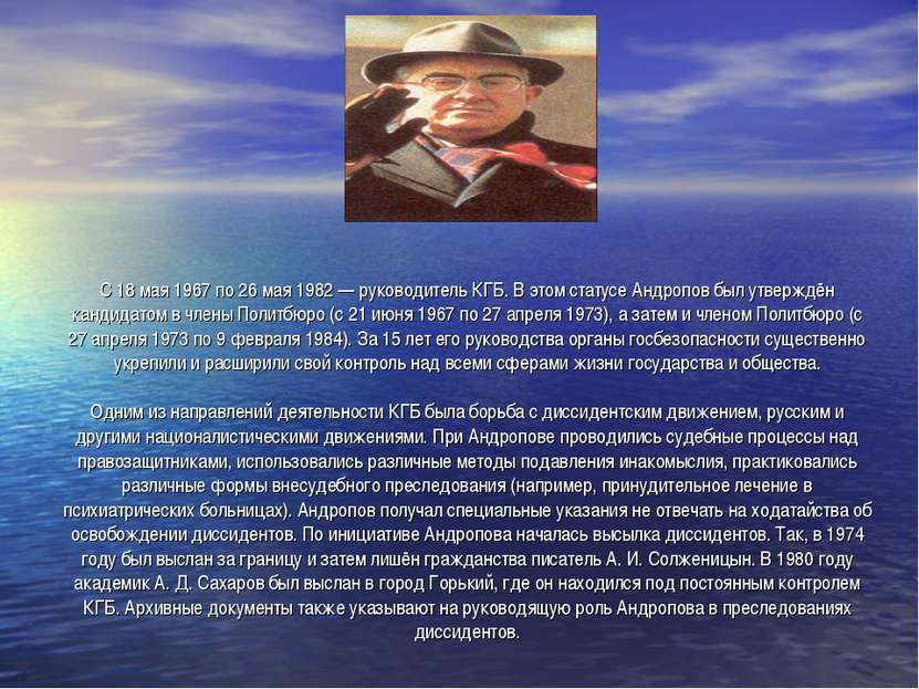 С 18 мая 1967 по 26 мая 1982 — руководитель КГБ. В этом статусе Андропов был ...
