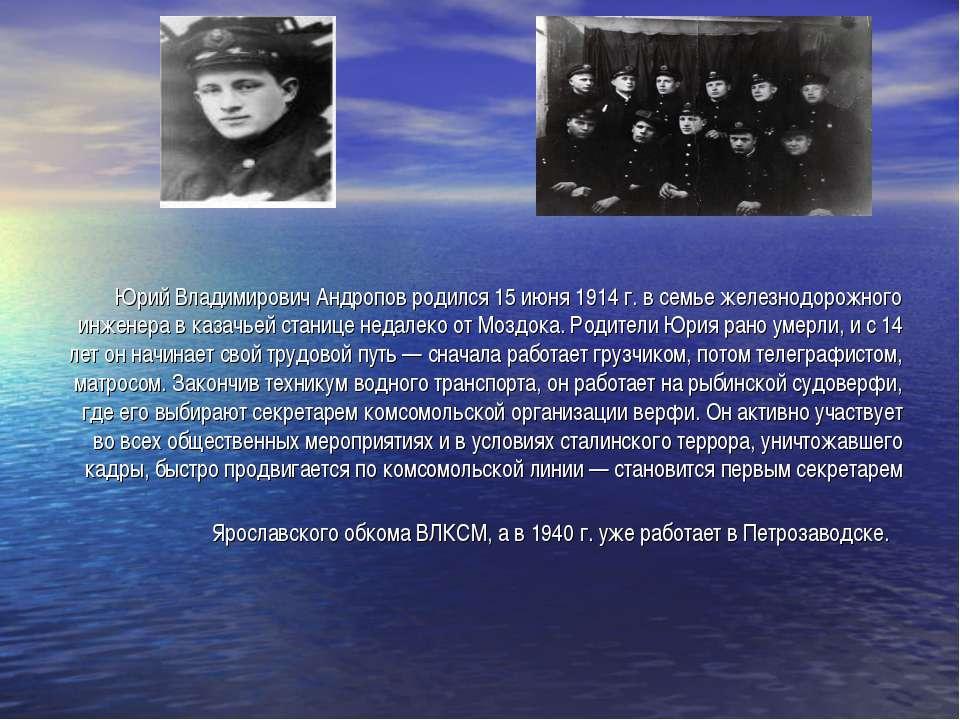 Юрий Владимирович Андропов родился 15 июня 1914 г. в семье железнодорожного и...