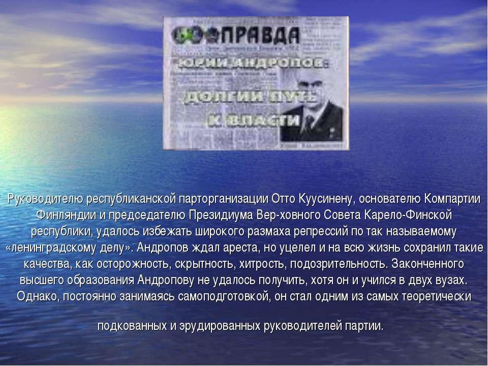 Руководителю республиканской парторганизации Отто Куусинену, основателю Компа...