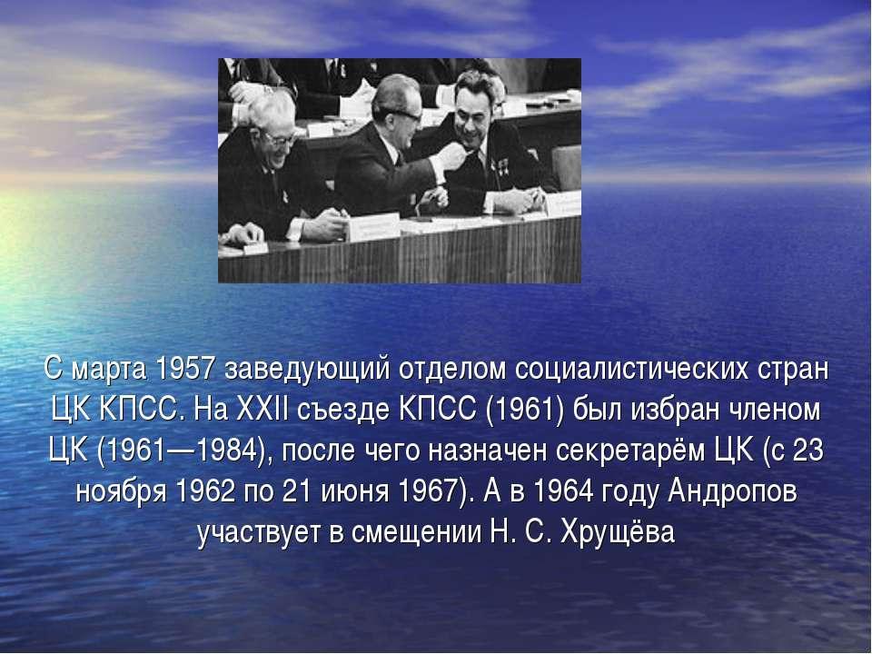 С марта 1957 заведующий отделом социалистических стран ЦК КПСС. На XXII съезд...