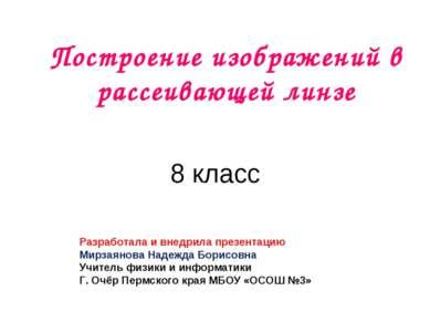8 класс Разработала и внедрила презентацию Мирзаянова Надежда Борисовна Учите...