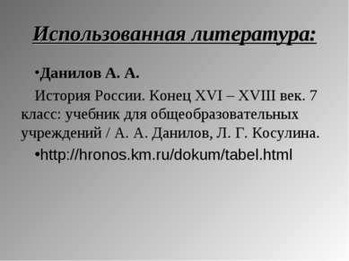 Использованная литература: Данилов А. А. История России. Конец XVI – XVIII ве...