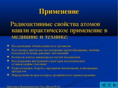 Применение Радиоактивные свойства атомов нашли практическое применение в меди...