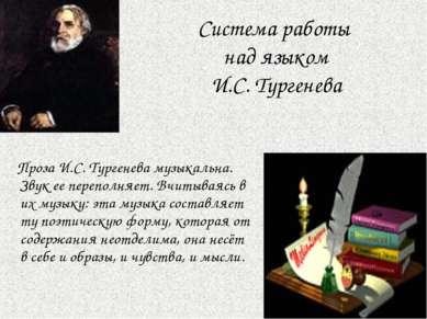 Система работы над языком И.С. Тургенева Проза И.С. Тургенева музыкальна. Зву...