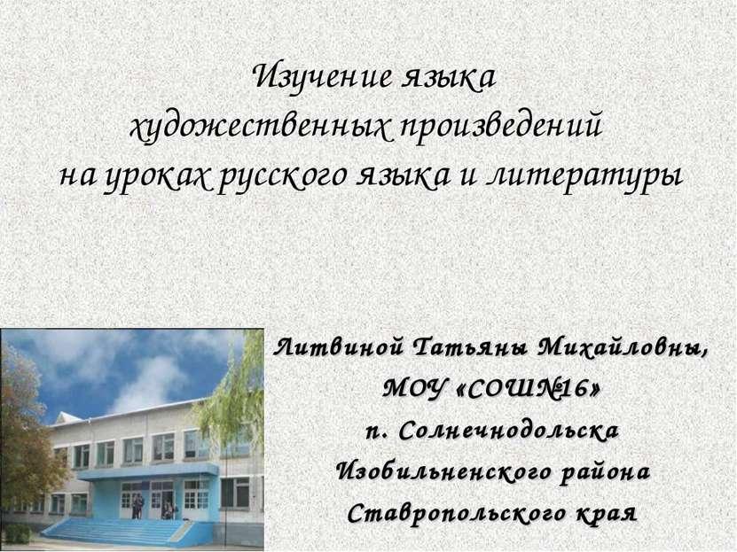 Изучение языка художественных произведений на уроках русского языка и литерат...