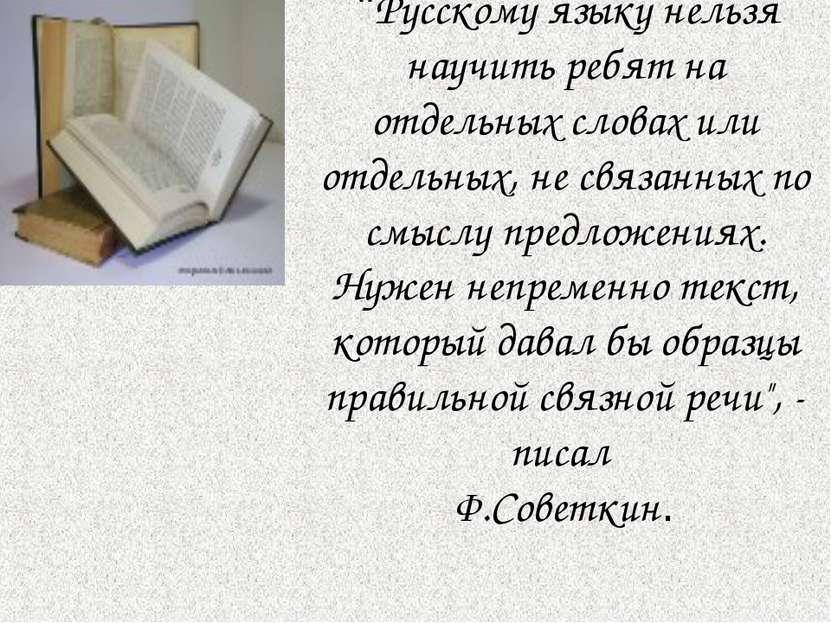 """""""Русскому языку нельзя научить ребят на отдельных словах или отдельных, не св..."""