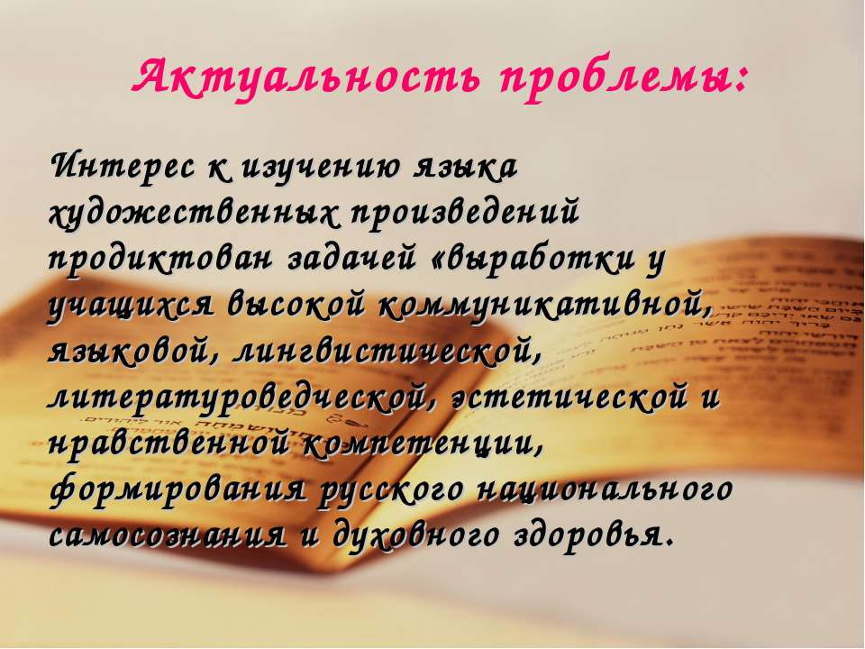 Актуальность проблемы: Интерес к изучению языка художественных произведений п...