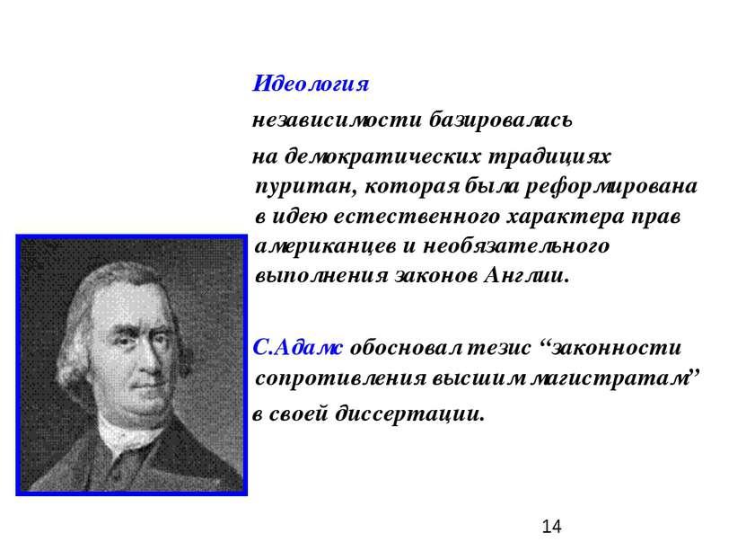 Идеология независимости базировалась на демократических традициях пуритан, ко...