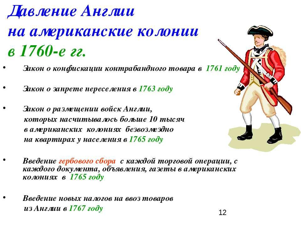 Давление Англии на американские колонии в 1760-е гг. Закон о конфискации конт...