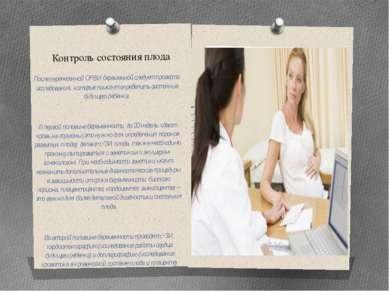Контроль состояния плода После перенесенной ОРВИ беременной следует провести ...