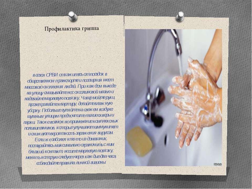 Профилактика гриппа в сезон ОРВИ откажитесь от поездок в общественном транспо...