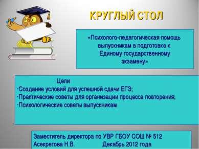 КРУГЛЫЙ СТОЛ «Психолого-педагогическая помощь выпускникам в подготовке к Един...