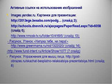 Активные ссылки на использование изображений Images.yandex.ru. Картинки для п...