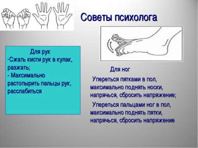 Советы психолога Для рук Сжать кисти рук в кулак, разжать; - Максимально раст...