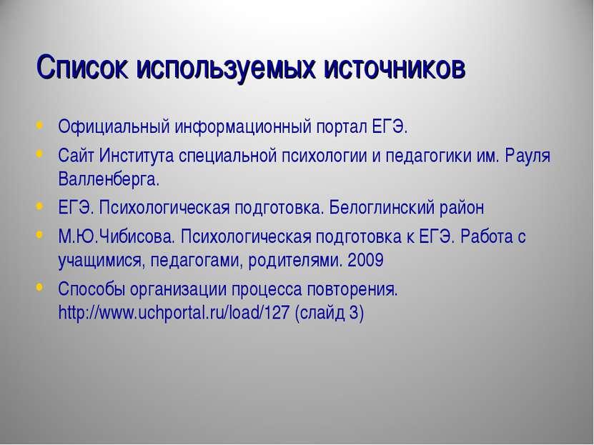 Список используемых источников Официальный информационный портал ЕГЭ. Сайт Ин...
