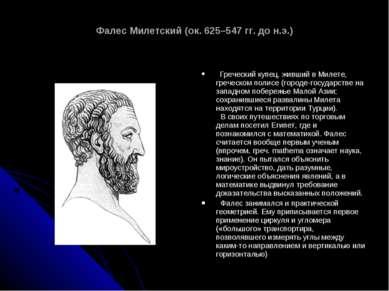 Фалес Милетский (ок. 625–547 гг. до н.э.) Греческий купец, живший в Милете, г...