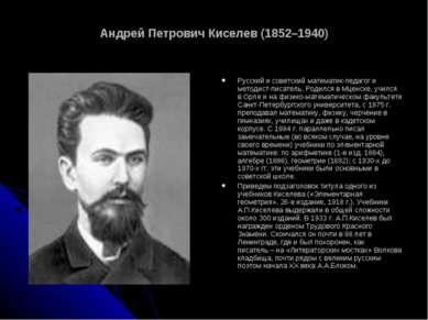 Андрей Петрович Киселев (1852–1940) Русский и советский математик-педагог и м...